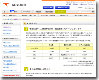KOYO証券株式会社を比較
